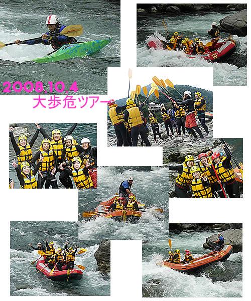 20081004oneday.jpg