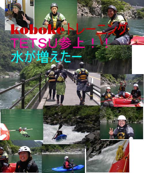 20090520tetsu.jpg