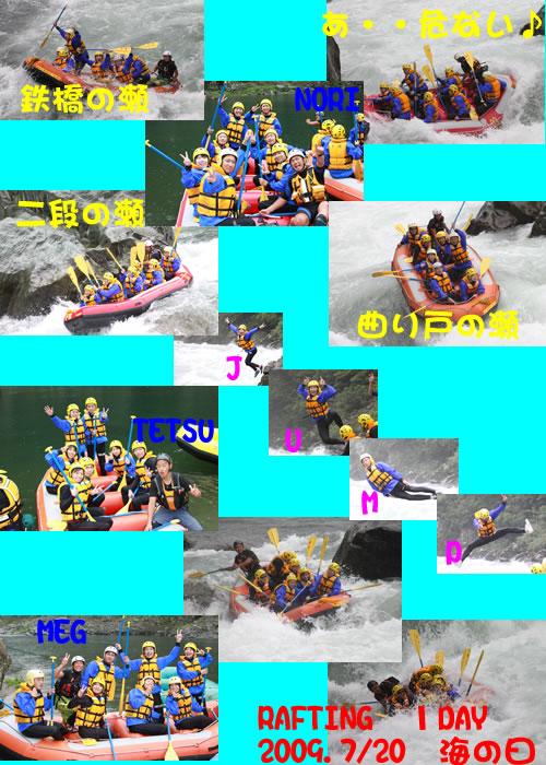 20090720oneday.jpg