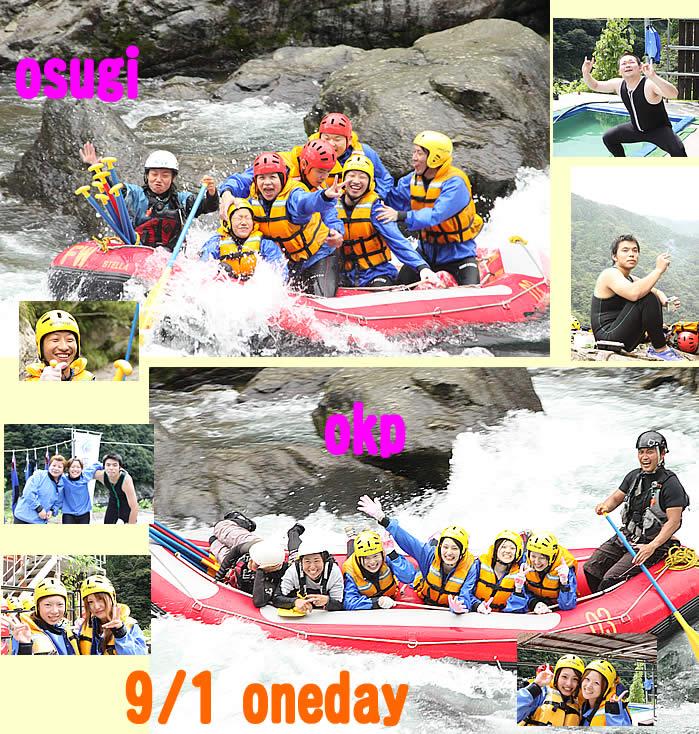 20110901oneday.jpg