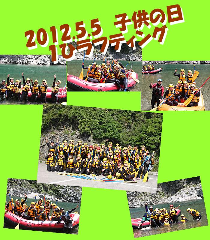20120505one1.jpg