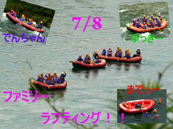 20120715fa.jpg