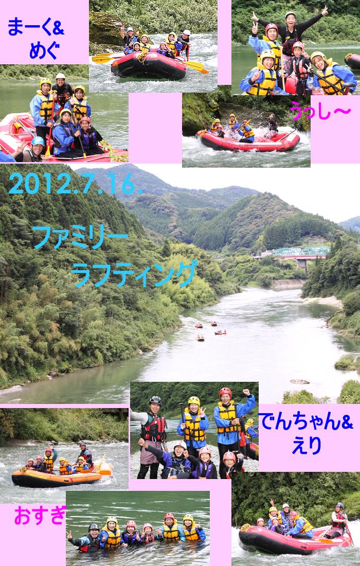 20120716fa.jpg