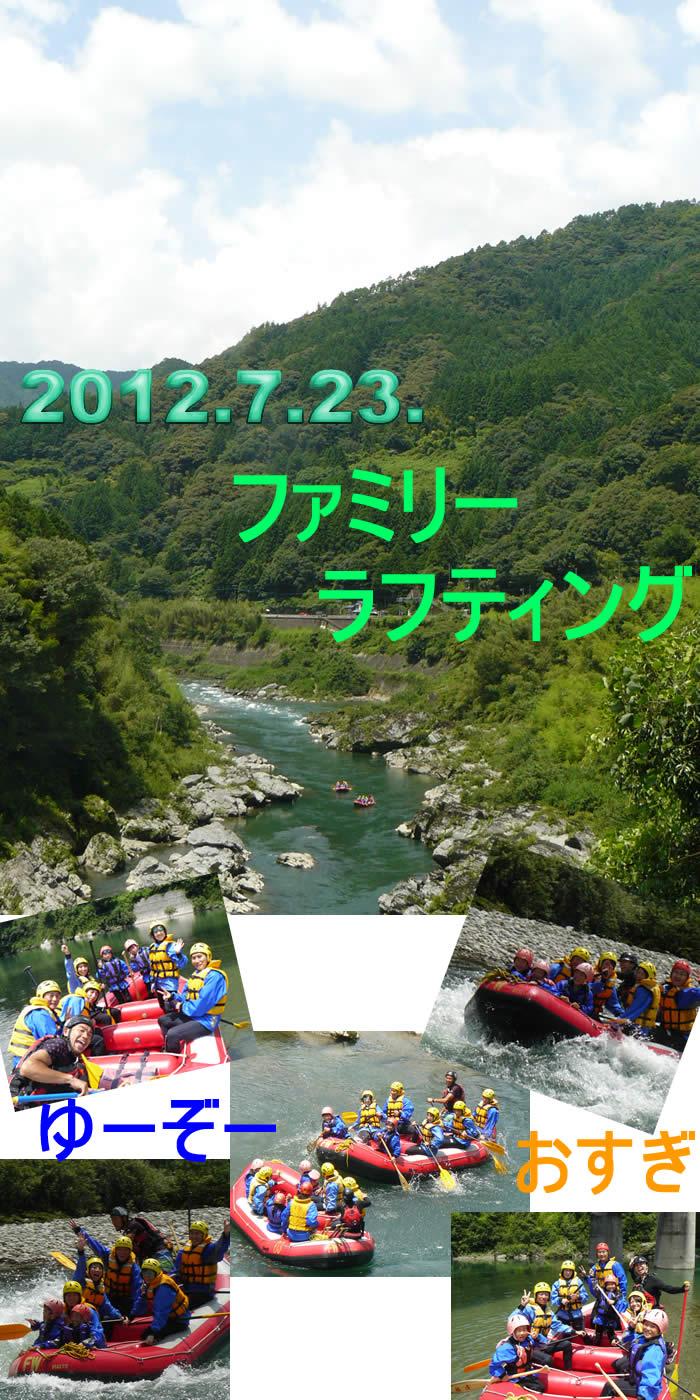 20120723fa.jpg