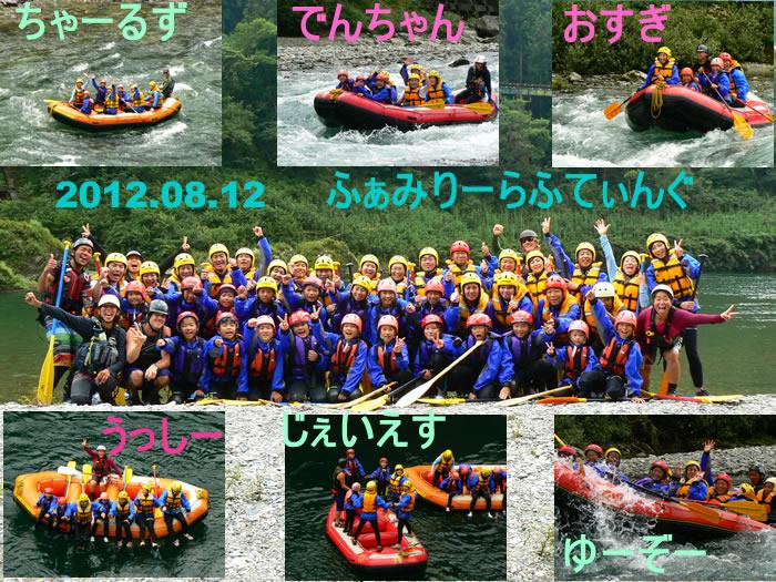 20120812ふぁ.jpg