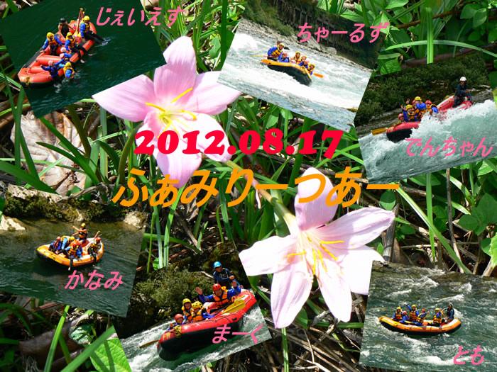 20120817ふぁ.jpg