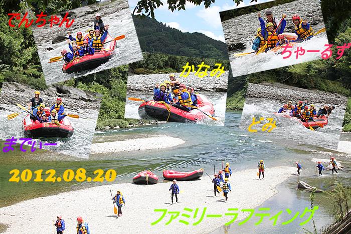 20120820ふぁ.jpg
