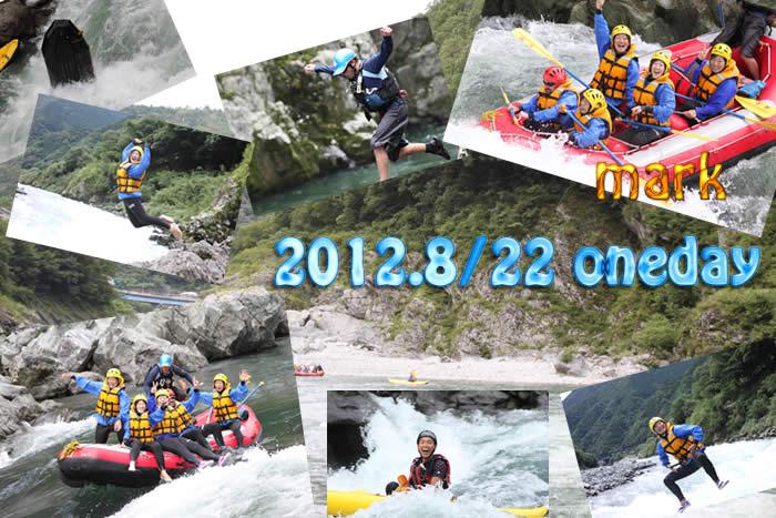 20120822oneday.jpg