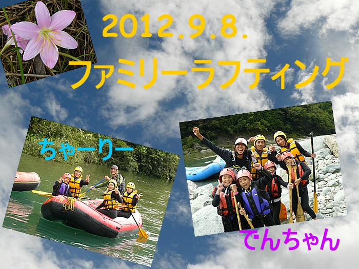 20120908fa.jpg