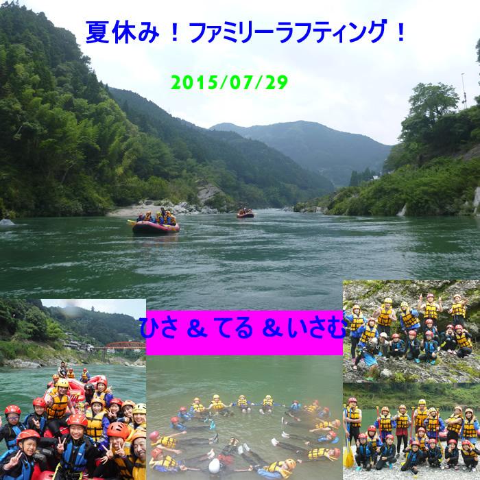 20150729fa.jpg