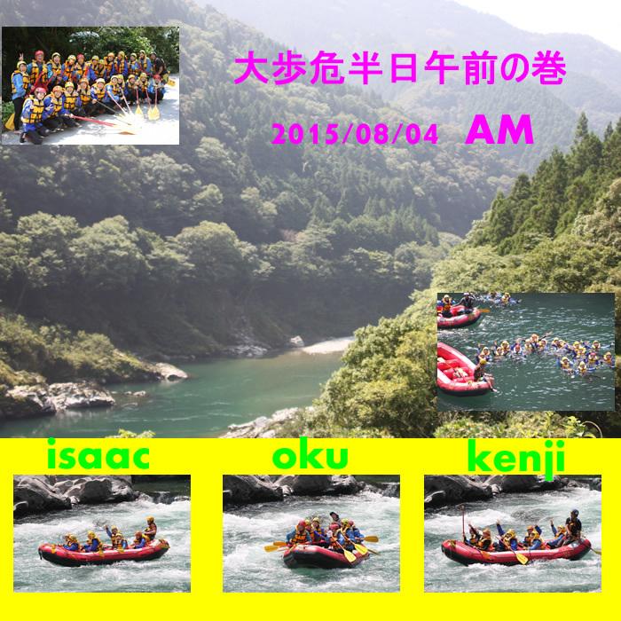 20150804am.jpg