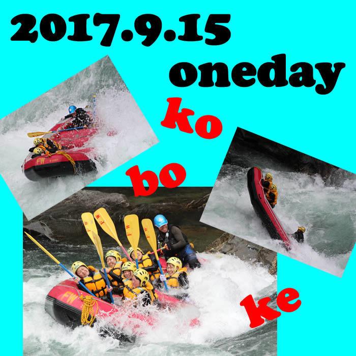 20170715oneday.jpg