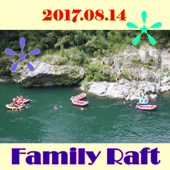 20170814fa★.jpg