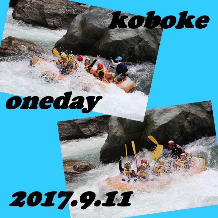 20170911oneday.jpg