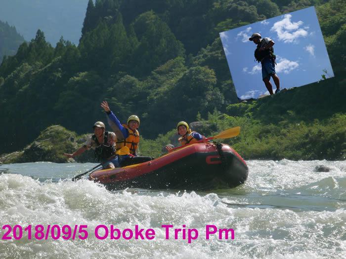 2018095 Oboke trip.jpg